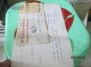 49年刘燕及写给毛羽的信  16开一页  实物图  现货,