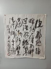 中国美院教授王冬龄斗方书法