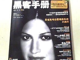 黑客手册 2005  7-8