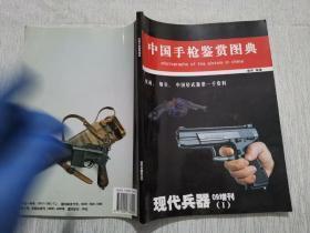 中国手枪鉴赏图典