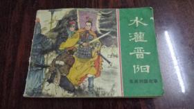 连环画:水灌晋阳(东周列国故事)1983年2版3印