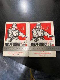 撕开画皮 反革命复辟的步骤 上下册 1967年天津大学八一三联络站 非常少见