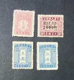 民国时期 欠资邮票 4枚不同