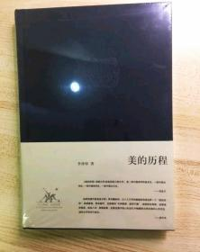 正版 美的历程(精装) 李泽厚代表作 三联书店