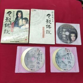 剑侠情缘外传-月影传说(6CD+使用手册+官方攻略集)合售