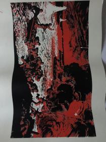 古元 套色木刻版画 《打过长江去》画芯 尺寸:50X29厘米
