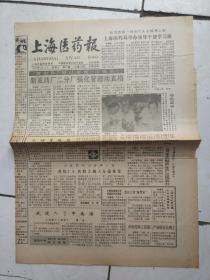 上海医药报89.8.18