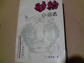 动物小说选