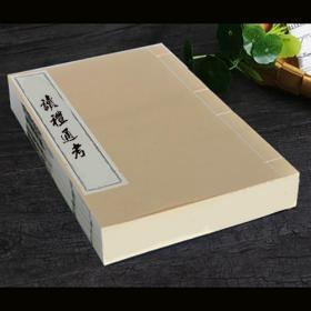 读礼通考(120卷)  清刻版 影印版