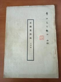 正乐堂漫录,王西征签名本,民国版本,16开,五页十面,文学年报1940年