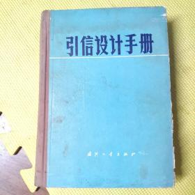 引信设计手册