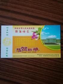 恭贺新禧新疆维吾尔自治区阿拉尔市人民政府样卡*
