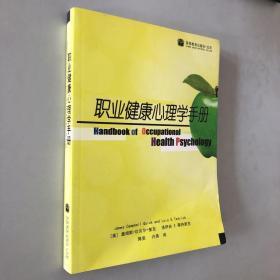 职业健康心理学手册