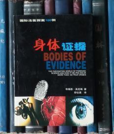 身体证据:国际法医探案100例