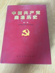 中国共产党商洛历史.第一卷