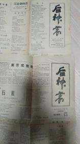 后神农报纸(2张合售)