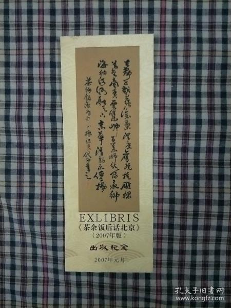 《茶余饭后话北京》出版纪念2007年