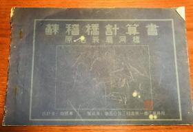 民国三十年乐西公路工程蓝图:苏稽桥计算书(原名峨眉河桥)
