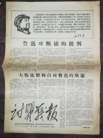 文革小报(讨瞿战报)第十期