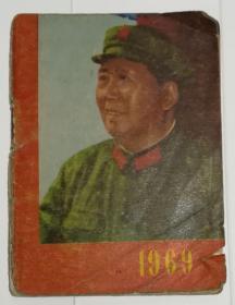 1969年日历