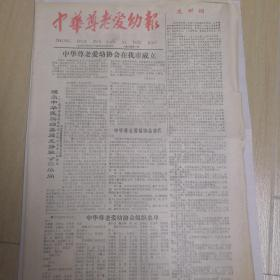 中华尊老爱幼报创刊号