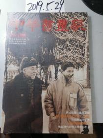中华书画家  2012年8期   未开包装