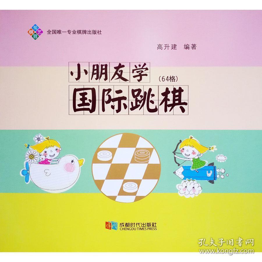 【正版】小朋友学国际跳棋(64格) 入门书