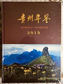 贵州年鉴   2019