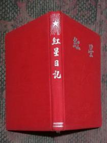 红星 笔记本