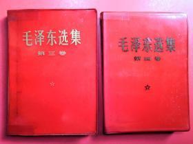 毛泽东选集 第三、四卷 红皮塑封