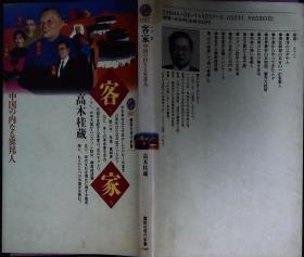 【日文原版】 客家