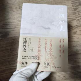 江湖外史(2014最新版):江湖外史,再现江湖!