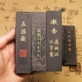 徽墨二两油烟墨20-30年陈墨老墨练习实用墨锭墨条墨块砚府包邮
