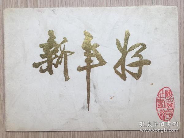袁晓园(1901-2003) 我国第一位女外交官 1989年 自制 新年好 贺卡 贺年片