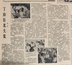 文学报  1981年8月20日  1*丁玲在北大荒。 2*纪念沙汀艾芜创作五十周年  48元