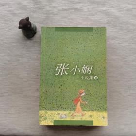 张小娴小说集B