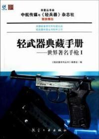 全新正版图书 轻武器典藏手册--I 《轻武器系列丛书》编委会编 航空工业出版社 9787516501238 易呈图书专营店