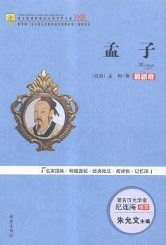 全新正版图书 孟子: (战国)孟轲著 希望出版社 9787537960915 黎明书店