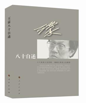 全新正版图书 王蒙执论 王蒙[著] 人民出版社 9787010143811 黎明书店