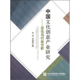 全新正版图书 中国文化创意产业研究-总论与行业分析 白远,王冠群著 对外经济贸易大学出版社 9787566302564 易呈图书专营店