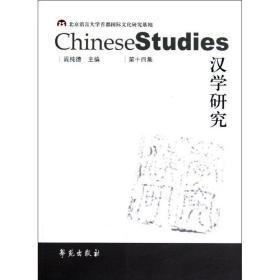 汉学研究(第14集)