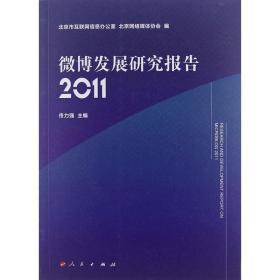 微博发展研究报告2011