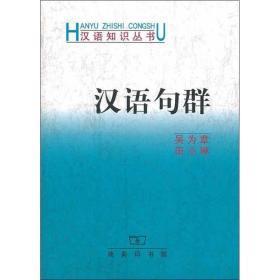 汉语知识丛书:汉语句群
