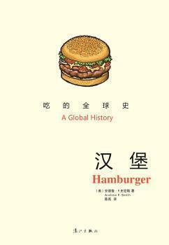 全新正版图书 汉堡-吃的全球史 (美)安德鲁· F.史密斯(Andrew F. Smith)著 漓江出版社 9787540771621 黎明书店