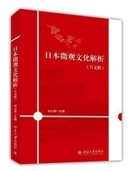 全新正版图书 日本微观文化解析-() 刘小荣主编 北京大学出版社 9787301247334 黎明书店