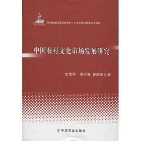 中国农村文化市场发展研究