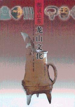 全新正版图书 图说山东:龙山文化 张从军主编 山东美术出版社 9787533031015 易呈图书专营店