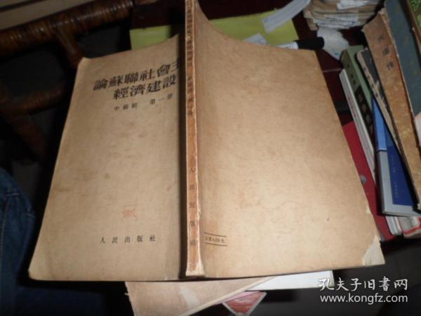 论苏联社会主义经济建设;中级组第一册(J)