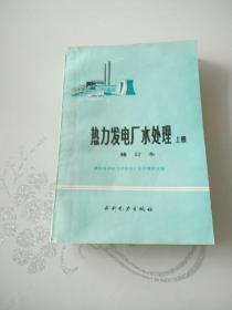 热力发电厂水处理(上)