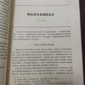关于清末资政院议员论文的期刊一本
